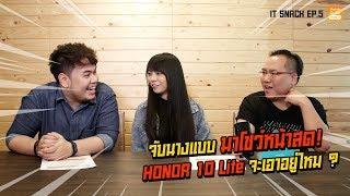 Honor 10 Lite กล้องหน้า 24 ล้านพิกเซล หน้าสดแค่ไหน ก็เอาอยู่! : IT Snack EP.5