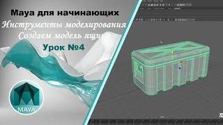 Maya для начинающих. Создаем модель ящика в Autodesk Maya.