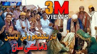 Yaar Pahinjo Wathi Ayasy - Imran Jamali & Kamran Jamali | Sindhi Song | SindhTVHD Drama