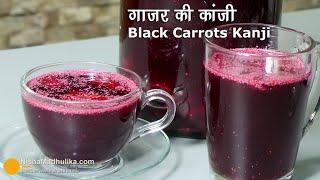 गाजर की कांजी – गर्मी की खास रेसिपी । Black Carrots Kanji Recipe | Kali Gajar ki kanji । Kanji drink