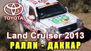 Toyota Land Cruiser 200 - Даккар - совместная покупка