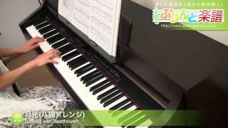 月光ハ調アレンジ/LudwigvanBeethoven:ピアノソロ/中級