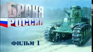 Броня России. Документальный сериал. Фильм 1. Russian Armor. Documentary series. Film 1.
