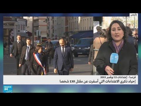 العرب اليوم - فرنسا تحيي ذكرى هجمات باريس التي أسفرت عن مقتل 130 شخصًا