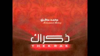مازيكا اصطفاك الله   ألبوم ذكراك   محمد مطري تحميل MP3