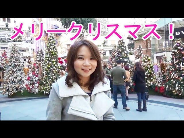 【丸々暗記中国語-004】メリークリスマス !
