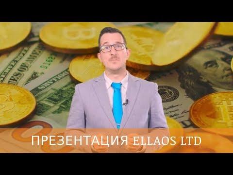 Ellaos.com отзывы 2018, mmgp, обзор, баунти, HYIP, презентация ELLAOS LTD