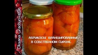 Абрикосы бланшированные, в сиропе. Blanched apricots in syrup.