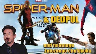 [Spideypool] Дэдпул и Человек-паук. Фанатский трейлер / Deadpool & Spider-man. Fan made