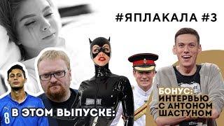 """#ЯПЛАКАЛА #3 АНТОН ШАСТУН (Шоу """"Импровизация"""" ТНТ)"""