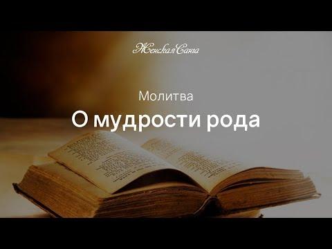 Молитвы и заговоры древних славян