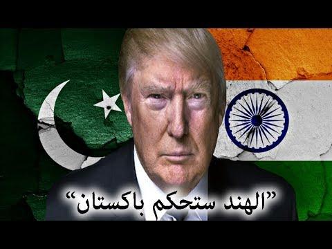 الهند ستحكم باكستان، خطة ترامب الجديدة – خطة رئيس الأمريكي لفعل من باكستان كما فعل لفلسطين