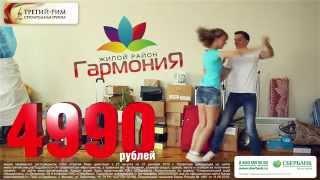 Однокомнатная квартира в жилом районе «Гармония» за 4 990 руб в месяц