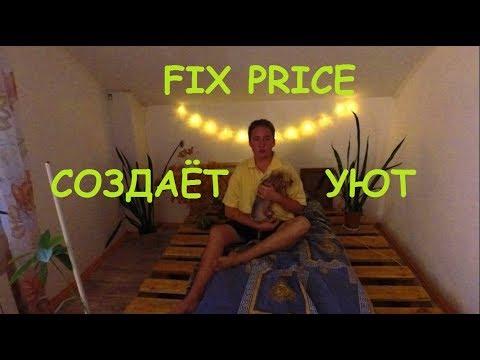 VLOG: Fix Price // ГОТОВИМСЯ К НОВОМУ ГОДУ!!! 06.11.19