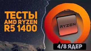 AMD Ryzen R5 не затащил? Тесты процессора VS intel | Память DDR5
