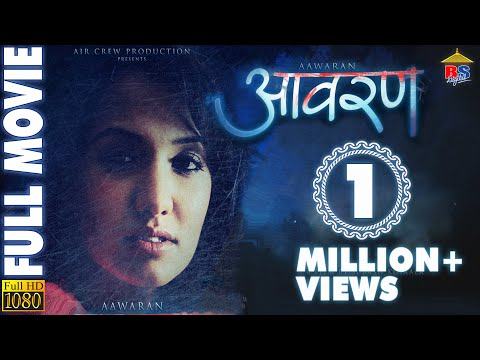 Aawaran | Nepali Movie