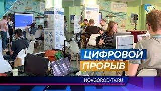 В НовГУ прошел региональный этап крупнейшего всероссийского конкурса «Цифровой прорыв»