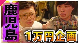 居酒屋で1万円使い切るまで帰れま10!!!!鹿児島で人気