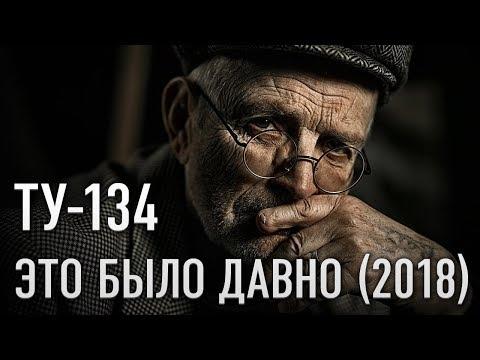 Группа ТУ-134 – Это было давно (2018)