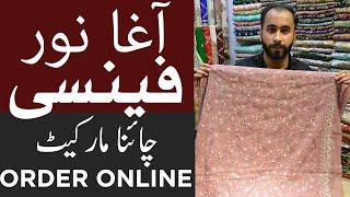 Party Wear Dress | Agha Noor | Fancy Dress | Pakistani Wedding Dress