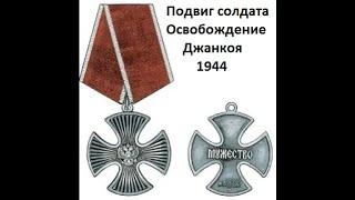 Рассказ ветерана войны Аркадия Андреевича Сычева об освобождении г.Джанкой 11 апреля 1944г. и геройской гибели солдата Матвея Спицина.