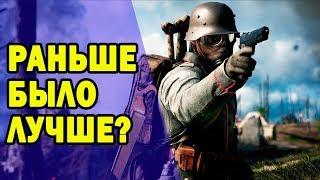 Battlefield СКАТИЛАСЬ?