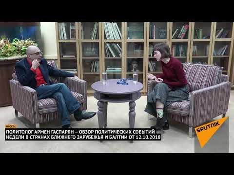 Обзор политических событий: выборы в Латвии, дело Мамаева и Кокорина, ситуация на Украине