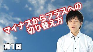 第01回 マイナスからプラスへの切り替え方 【CGS KAZUYA】