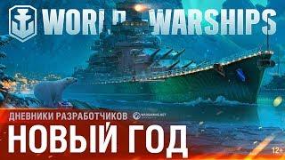 Дневники разработчиков № 19. Новый год [World of Warships]