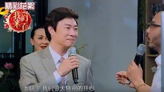 《我们来了》费玉清特辑: 老司机中的战斗机 行走的中华曲库! Up Idol2 Fei Yu-ching Footage【湖南卫视官方超清版】