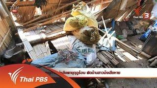 ที่นี่ Thai PBS - นักข่าวพลเมือง : เหตุการณ์หลังพายุฤดูร้อน พัดบ้านชาวม้งเสียหาย (20 พ.ค. 59)