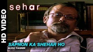Sapno Ka Sehar Ho - Sehar | Alka Yagnik | Arshad Warsi & Mahima Chaudhary
