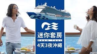《盛世公主號》沖繩4天3夜!我們的迷你套房ROOM TOUR!