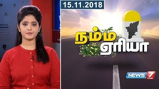 Namma Area Morning Express News | 15.11.2018 | News7 Tamil