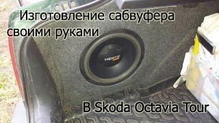 Изготовление сабвуфера своими руками в автомобиль Skoda Octavia Tour. / The subwoofer in a Skoda.
