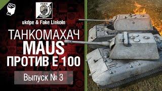 Maus против Е 100 - Танкомахач №3 - от ukdpe и Fake Linkoln [World of Tanks]