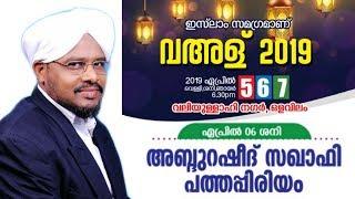 Abdul Rasheed Saqafi Pathapiriyam Latest Speech At Valiyullahi Nagar Olavilam Unit