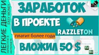 ЗАРАБОТОК В RAZZLETON / EASY MONEY / ЛЕГКИЕ ДЕНЬГИ