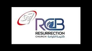اجتماع الأحد من كنيسة القيامة - بيروت - 28 اكتوبر 2018