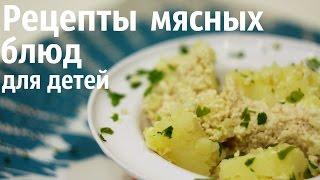 Рецепты детских блюд из мяса/ Что приготовить ребенку?