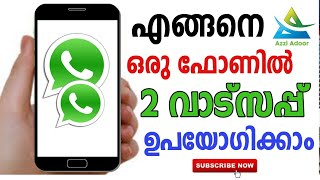 How to Use Two Whatsapp Account Same Time on One Android Phone (Malayalam Azzi Adoor)
