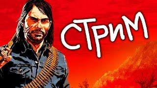 Гагатун играет RED DEAD REDEMPTION 2 - День 1 - Запись стрима