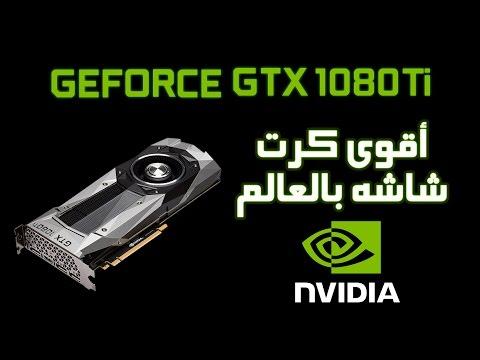 مواصفات كرت الشاشة الجديد Nvidia GTX1080Ti