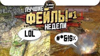 Лучшие ФЕЙЛЫ недели #1, когда вбр против тебя! / WoT Blitz