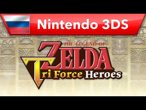Видео № 1 из игры Legend of Zelda: Tri Force Heroes [3DS]