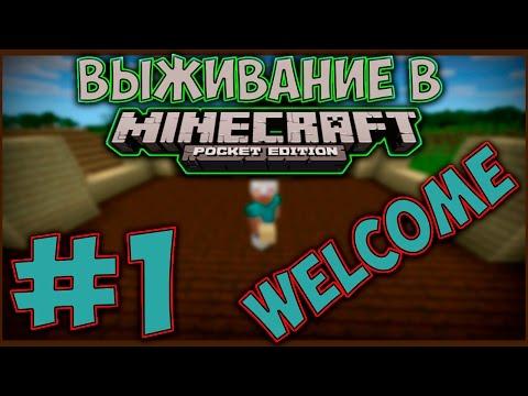 Выживание в Minecraft PE #1 WELCOME