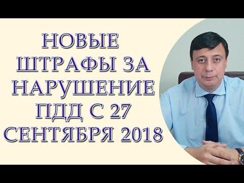 Новые штрафы за нарушение ПДД с 27 сентября 2018 года