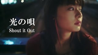 Shout it Out「光の唄」