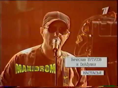 MAXIDROM 2001 часть I (Вячеслав Бутусов, СерьГа, Алиса, Смысловые галлюцинации, Zdob si Zdub)
