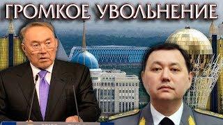 Громкое Увольнение лично Назарбаевым
